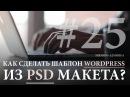Как сделать шаблон для WordPress из PSD Макета 25. Страница Sermons