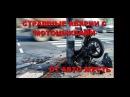АВТО ЖЕСТЬ. Аварии с видео регистраторов часть 23 Мотодятлы 2018 HD