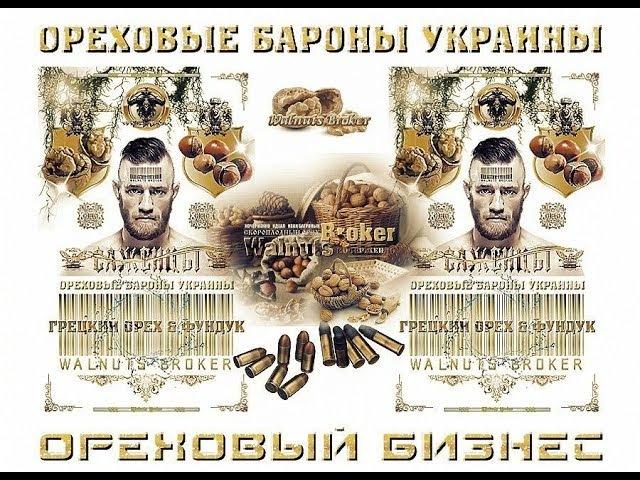 Сеянцы посадка орехов сорт Иван Багряный и Кочерженко от Walnuts Broker