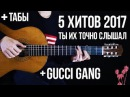 5 ХИТОВ 2017 на гитаре Gucci Gang табы ФИНГЕРСТАЙЛ Популярные песни на гитаре
