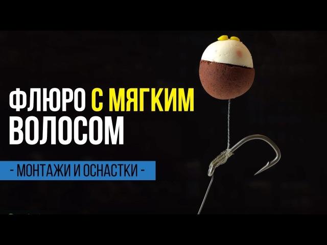 Карпфишинг TV Флюорокарбоновый поводок с мягким волосом для ловли карпа