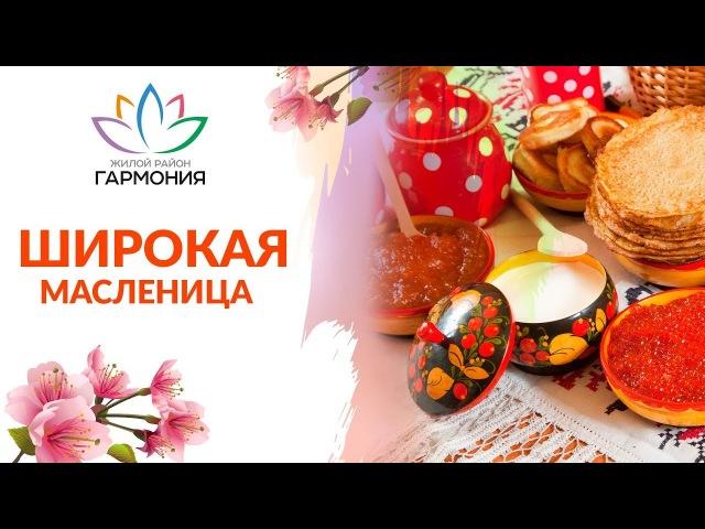 Масленица в жилом районе «Гармония» в Михайловске. Строительная группа «Третий Рим»