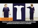 Платье с цельнокроеным рукавом без выкройки Длинное вечернее платье со шлицей Платье 10