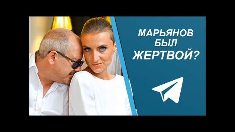 Почему Дмитрий Марьянов умер через два года после свадьбы   Телеграм экстрасенса