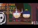 Южный Парк:Палка Истины --Часть 11-- Новое Зло | South Park: The Stick of Truth | PS4