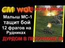 WOT Дурдом в песочнице 8 MC 1 12 фрагов Рудники