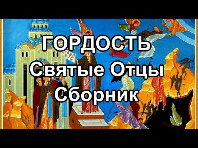 ✟Страсть Гордости. Святые Отцы Православной Церкви. Добротолюбие. Сборник✟