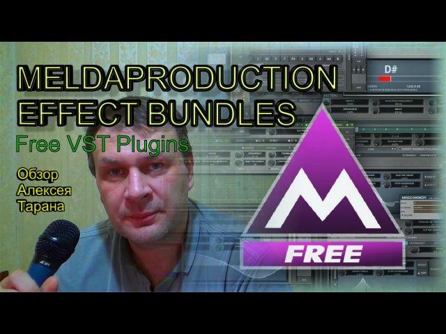 Ещё один бесплатный софт от MeldaProduction effect bundles - бесплатный набор VST-плагинов