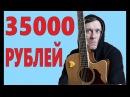 Гитара за 35000 рублей / CRAFTER DE-7/N | Обзор инструмента