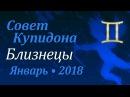Близнецы, совет Купидона на январь 2018. Любовный гороскоп.