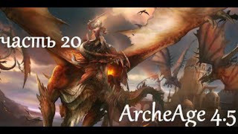 ArcheAge 4.5, часть 20, крафт новых гравировок