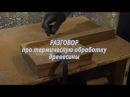 Разговор про термическую обработку древесины - термирование дерева в вакууме и ...