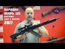 Карабин Вепрь 125 для практической стрельбы