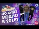 Что будет модно в 2018 году мода 2018 типы модников в 2к18 3 типа модников топ 3