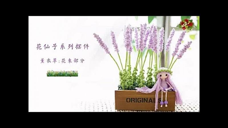 鉤針編織鲜花 花仙子系列擺件 薰衣草