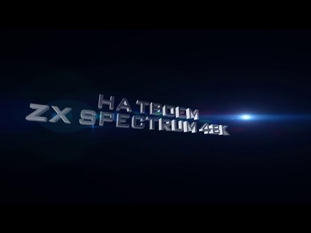 Best ZX Basic Game Teaser