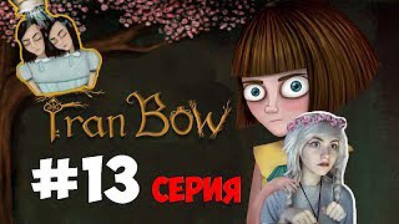 ФРЭН БОУ ► Fran Bow 13 серия ! ВЕСЕЛАЯ ПСИХУШКА ► 13 Алиса Бро проходит ФРЭН БОУ Fran Bow