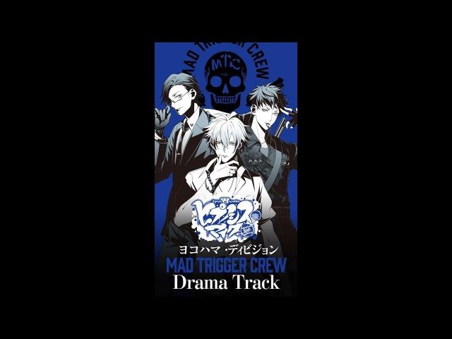 ヒプノシスマイク「ヨコハマ・ディビジョンMAD TRIGGER CREW Drama Track① 」from 「BAYSIDE M.T.C」(第
