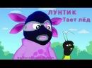 Лунтик - Тает лёд