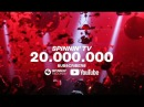 20 Million subscribers on Spinnin' TV! Thank YOU for your support! ❤️
