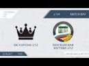 Корона U12 Московская Застава