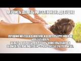 Тренинг обучение правльному чувственному массажу тела жене, женщине. Обучение релакс массажу в Москве.