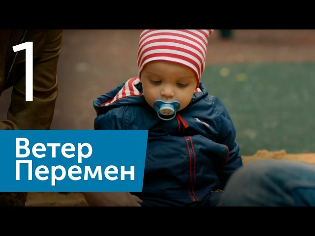 Ветер Перемен. Серия 1. Премьера 2017!