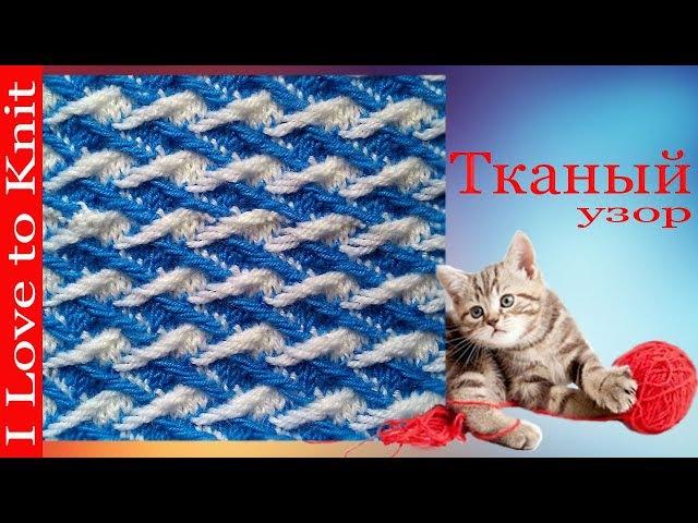 Вязание спицами Тканый узор Woven pattern