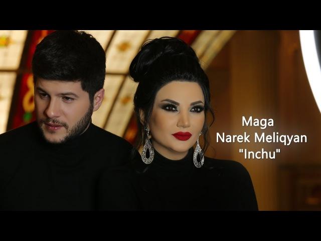 Maga Narek Meliqyan - Inchu || PREMIERE 2018