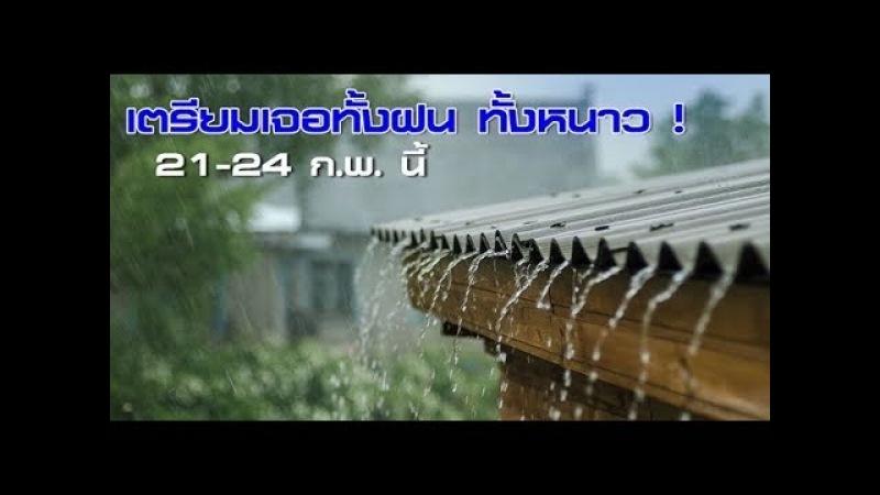 กรมอุตุฯ ประกาศ 21 24 ก พ อากาศแปรปรวน ฝนตก อุ36