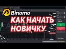 Биномо бинарные опционы Регистрация Как пополнить счет в рублях