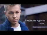 Владислав Курасов Vlad Kurasov Нжно (Тина Кароль cover)