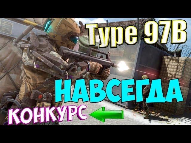 БЕСПЛАТНЫЙ Type 97B в Варфейс☛WARFACE