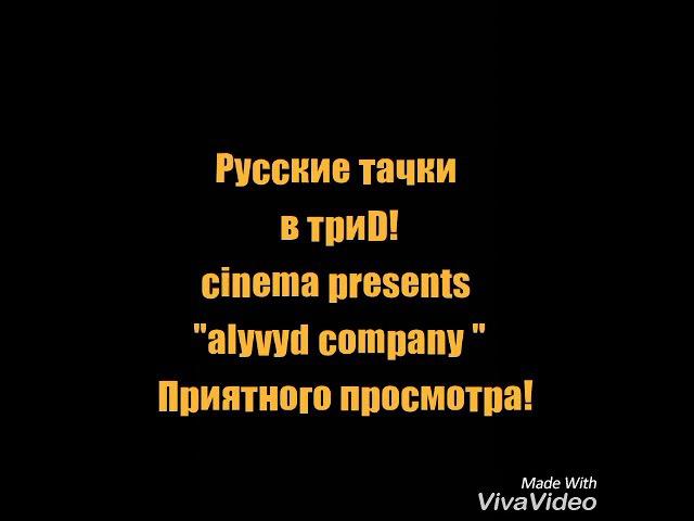 RUSSIAN TACHKI V 3D 2018!
