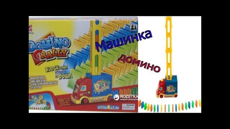 Машинка домино Игрушки Domino rally Toys The domino machine