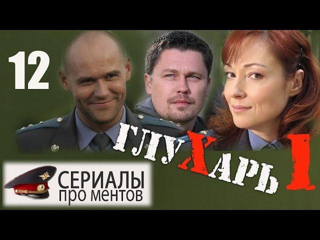 Глухарь 1 сезон 12 серия 2008 Культовый детективный сериал