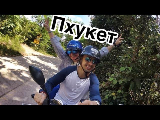 Vlog 26 Тайская Нахлобучка, Трансы повсюду, правил нет. Part 1