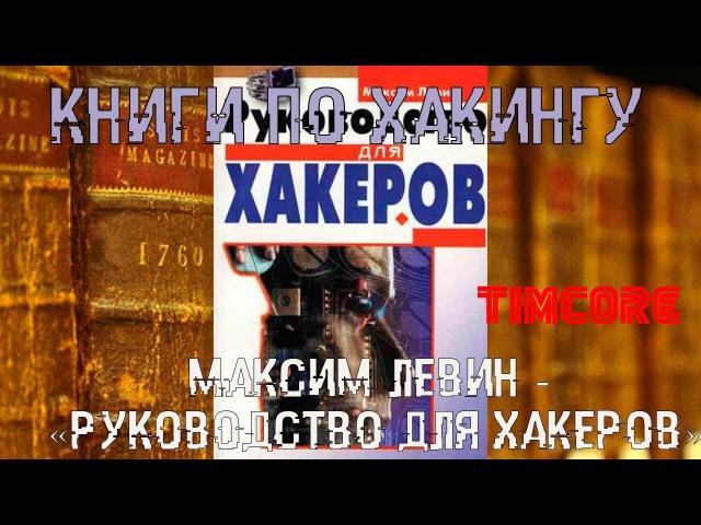 Книги по хакингу Максим Левин Руководство для хакеров