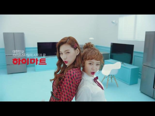 위0키미키(Weki Meki)'s Yoojung and Doyeon 하이마트(Hi-mart) CF 1