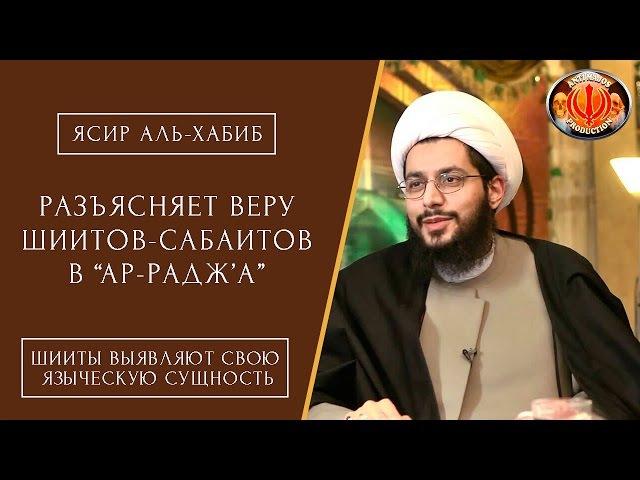Рафидит Ясир аль-Хабиб разъясняет веру Шиитов-сабаитов в «ар-Радж'а»