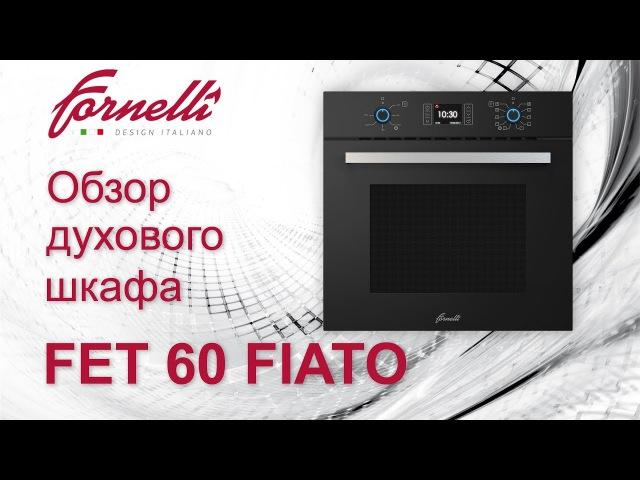Обзор электрического духового шкафа FET 60 FIATO от бренда FORNELLI