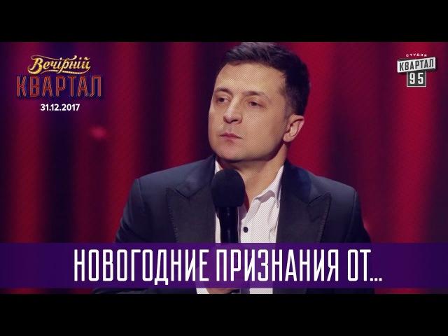 Новогодние признания от Порошенко, Тимошенко и Ляшко | Новогодний Вечерний Квар ...