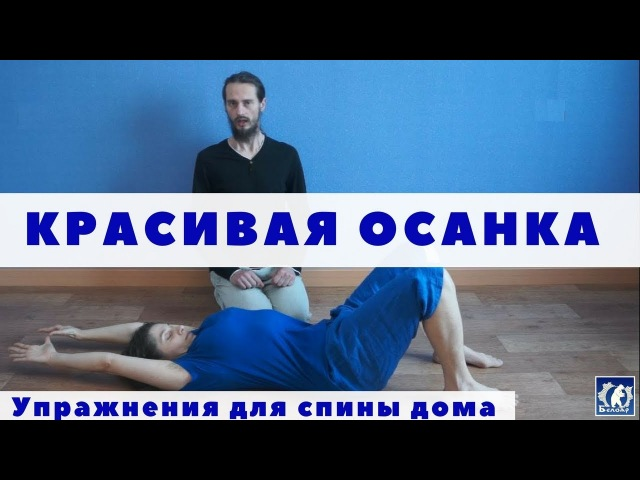 Упражнения для спины дома. Красивая осанка. Как выпрямить спину? БЕЛОЯР
