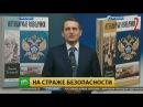 НТВ. Сегодня. В Москве представили новую книгу о выдающихся отечественных разведчиках