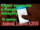 Снятие привязки к Google аккаунту , lenovo A2010 - Removing the Google Account Link, lenovo A2010