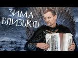 Чоткий Паца feat. Олег Скрипка - ЗИМА ПРИЙДЕ (ПАРОДЯ)