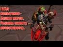 Гайд на Испытание - Башня магов . Рыцарь смерти - нечестивость ( ДК анхоли )