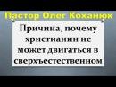 Пастор Олег Коханюк Причина почему христианин не может двигаться в сверхъесте