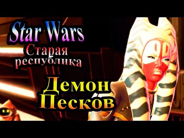 Прохождение Star Wars The Old Republic (Старая республика) - часть 66 - Демон песков