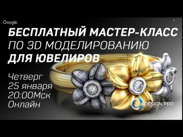 Мастер-класс по 3D моделированию для ювелиров